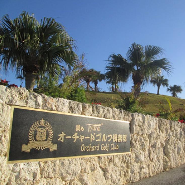 츄라 오챠드 골프 클럽