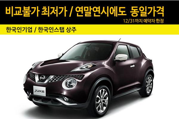 [기간한정특가 12/31까지 예약자한정][면책보험 포함 / NOC 선택] 중형차 SUV 1800cc