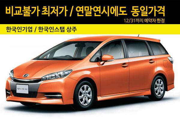[오똑똑특별할인가][면책보험 포함 / NOC 선택] 7인승 차량 1800cc