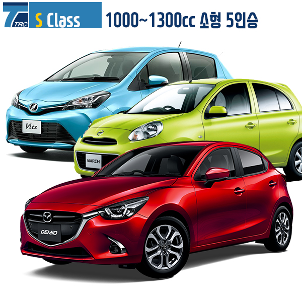 [S Class] 소형,5인승,1000~1300cc
