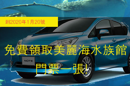 (夏季活動開始)小型車/五人座/包含NOC保險 + 免費領取美麗海水族館門票一張(有效期至7月20日之前,黃金週除外)