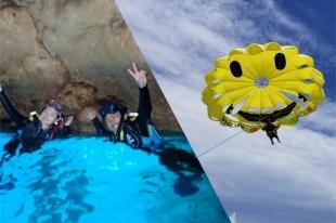 [含那霸市酒店接送] 一次滿足人氣水上活動!青洞浮潛&在海中道路體驗海上拖曳傘套裝行程!