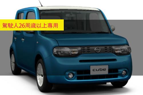 [推薦4人座廂型小型車,1500cc,3個標準貨物箱][視綫很寬,看景舒服][指定日產CUBE][包括免責保險✙noc1次]