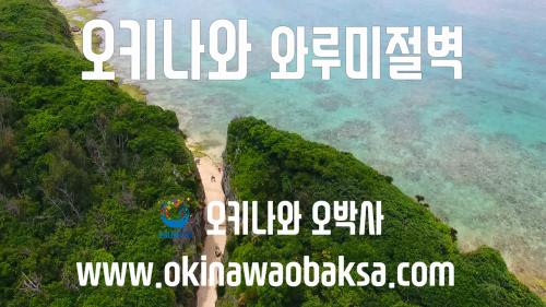 오키나와와루미절벽